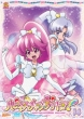 Happinesscharge Precure! Vol.14