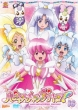 Happinesscharge Precure! Vol.16