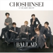 5 Years Best -BALLAD-[First Press Limited Edition](CD+DVD)