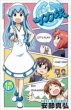 Shinryaku! Ika Musume 17 Limited Edition with Original Video Anime Blu-ray
