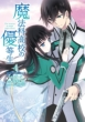 The Irregular at Magic High School 4