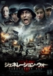 Generation War Dvd-Box