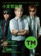 TM NETWORK 30th Anniversary Special Issue Komuro Tetsuya Pia TM Version