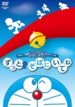 New Tv Ban Doraemon Special Zutto Soba Ni Itene-Stand By Me-