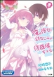 Oreshura 8 Limited Edition with Drama CD