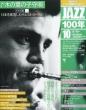 �u�T��cd�'��W���Y���{���}�K�W�� Jazz100�N 2014�N 8�� 19�� 10��