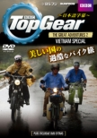 Top Gear The Great Adventures 2 Vietnam Special