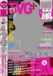 Tv�K�C�hplus (�v���X)Vol.14 2014�N 5�� 17��