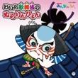Oira Kabuki No Nurarihyon