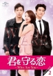 Kimi wo Mamoru Koi -Who Are You-DVD-SET2