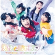 Nhk Drama[tenshi To Jump] Original Soundtrack