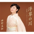 Ukigusa No Kawa/Suika(Soran Bushi Iri)-Single Version)