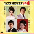 King Dvd Karaoke Hit 4 Vol.107