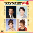 King Dvd Karaoke Hit 4 Vol.108