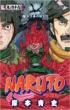NARUTO-ナルト-69 ジャンプコミックス