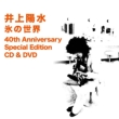 �X�̐��E 40th Anniversary Special Edition CD �� DVD �y�ŐV�f�W�^���E���}�X�^�[�^SHM-CD�d�l�^�{�[�i�X�g���b�N�P�ȁ^�h�L�������^���[DVD�t�z