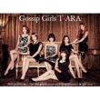Gossip Girls �y�_�C�������h�Ձz(CD+DVD+PHOTOBOOK)