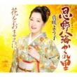 Oshino Hakkai Kakure Zato/Hana Wo Omae Ni