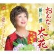 Onna...Hi No Hana/Ai Ni Tsutsumarete