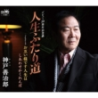 Jinsei Futari Michi/Otagaisama Desu Jinsei Ha/Shiawase Kakurenbo