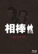Aibou Pre Season Blu-Ray Box