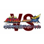 Ressha Sentai Tokkyuuger/Kamen Rider Gaim Haruyasumi Gattai Special