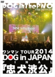 �����}��tour 2014 Dog In Japan Final�w�����a���x