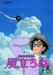 The Wind Rises [Lawson HMV Limited The Wind Rises Original Playing Card][+100 Points]