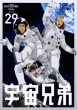 Tv Animation Space Brothers Volume 29