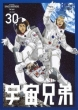 Tv Animation Space Brothers Volume 30