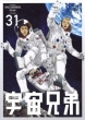Tv Animation Space Brothers Volume 31