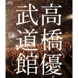 Takahashi Yu 2013 Nippon Budokan[you Can Break The Silence In Budokan]