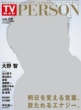 TV Guide person Vol.20 2014 May