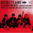 Saisho No Koi-Motetakute-/Flame