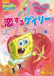 Spongebob Squarepants Gary Falls In Love