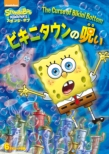 Spongebob Squarepants The Curse Of Bikini Bottom