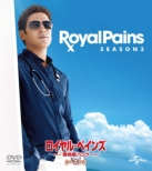 Royal Pains Season 3 Value Pack