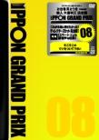 IPPON�O�����v��08