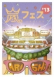 ARASHI ARAFES �f13 NATIONAL STADIUM 2013