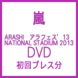 ARASHI ARAFES �f13 NATIONAL STADIUM 2013 [First Press Limited](DVD)