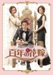 Bride of the Century with Unreleased Scenes in Korea DVD-BOX 1
