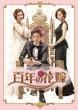 Bride of the Century Including Cut Scenes in Korea Special Edition Blu-ray BOX1
