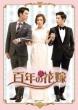 �S�N�̉ԉ� �؍�����V�[���lj����ʔ� Blu-ray Box 2