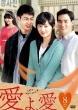 Love.My Love Dvd-Box8