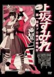 Jitsuroku.2.11 Dai 1 Kai Kaku Bro Sou Kekki Shuukai