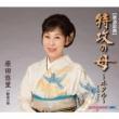 Kayou Roukyoku Tokkou No Haha-Hotaru/Tokkou No Haha