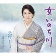 Onna Inochi Gawa/Uramachi Noren Zake