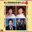 King Dvd Karaoke Hit 4 Vol.109