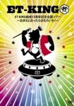 Et-King Kessei Juugo Shuunen Kinen Zenkoku Tour -Omae To Ottara Omoroiwa!-