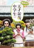 Ebichu No Tensai Bonsai Chuugakusei(Kari)Blu-Ray Box